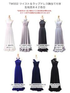 TW002 ツイスト&ラップ ブライズメイドドレス