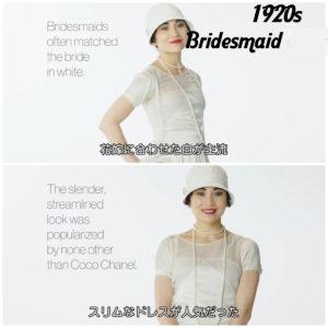 ココ・シャネル風 1920年代のブライズメイドドレス