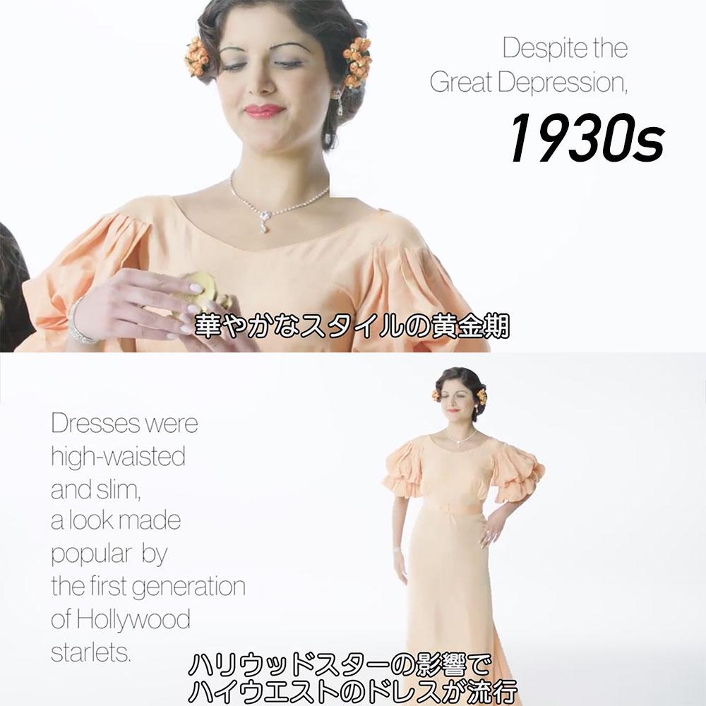 ハイウエストが流行 1930年代のブライズメイドドレス 