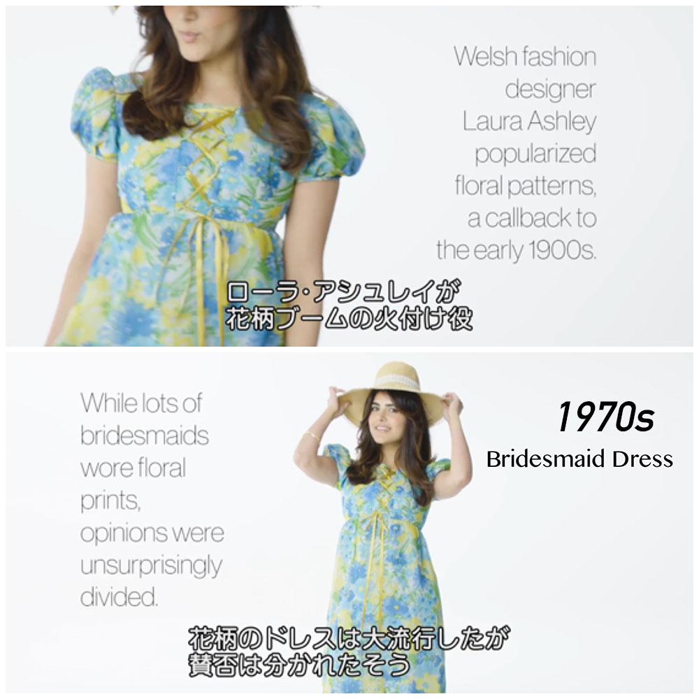花柄ドレスがトレンド 1970年代のブライズメイドドレス