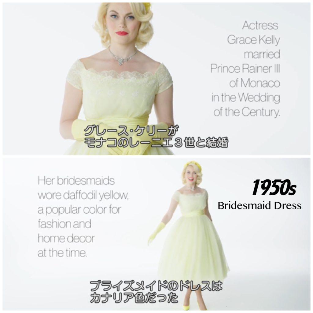 グレースケリーの結婚式 1950年代のブライズメイドドレス