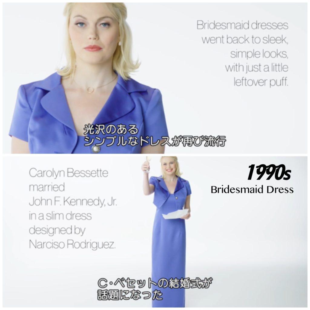 サテンドレスが流行 1990年代のブライズメイドドレス