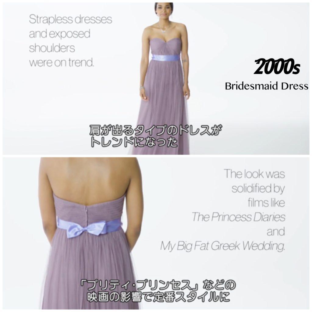 肩の出るドレスが流行 2000年代のブライズメイドドレス